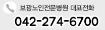 보광노인전문병원 대표전화 042-274-6700
