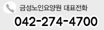 금성노인요양원 대표전화 042-274-4700